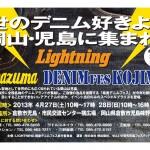INFO ライトニング稲妻デニムフェス児島