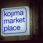 新規取引先決定のお知らせ Kojima Market Place