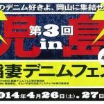 4/26.27(土日)ライトニング 稲妻デニムフェス IN 児島