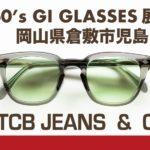 60's GI GLASSES 試着会開催のお知らせ